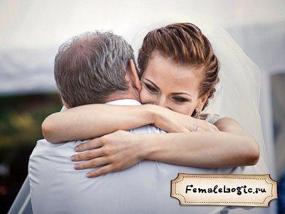 Поздравления на свадьбу от отца